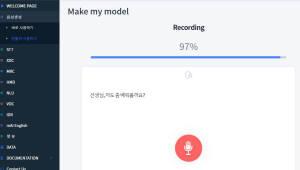 마인즈랩, 20분 음성 데이터로 목소리 구현…AI 서비스 추가