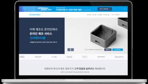 에이팀벤처스 '크리에이터블', 금형 전시회 참가…원스톱 제조솔루션 소개