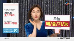 CJ ENM 오쇼핑, 배송 서비스 강화...'라스트마일' 경쟁 본격화