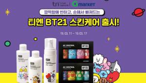 G마켓, '티엔 BT21 스킨케어' 온라인 쇼케이스 실시