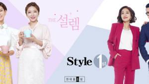 현대홈쇼핑, 유명 방송인과 생활·패션 전문 프로그램 선봬