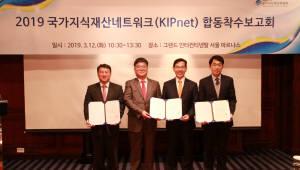 '2019년 국가지식재산 네트워크(KIPnet) 본격 가동'