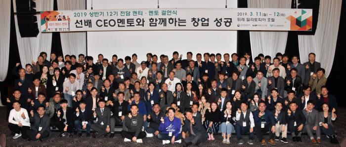 한국과학기술정보통신부가 주최하고 한국기업청년기업가정신재단이 주관하는 2019 상반기 K-Global 12기 멘티·멘토 결연식이 경기도 성남시 밀리토피아호텔에서 11·12일 양일간 개최됐다.