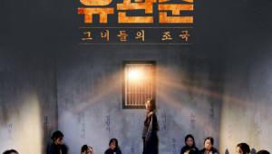 메모렛, 유관순 다큐멘터리 영화 예매권 증정 이벤트
