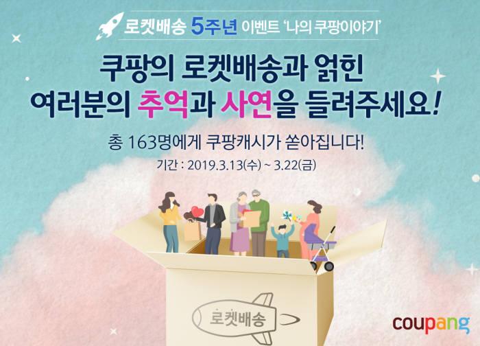쿠팡, '로켓배송' 5주년 기념 '나의 쿠팡 이야기' 실시