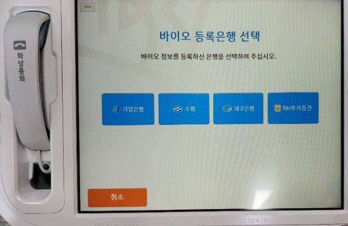 한국후지쯔, IBK기업은행에 '손바닥 정맥인증' 공급