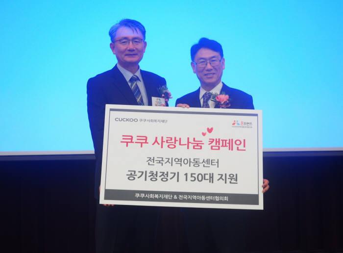 허재영 쿠쿠홈시스 상무(왼쪽)와 남세도 전국지역아동센터협의회 이사장.
