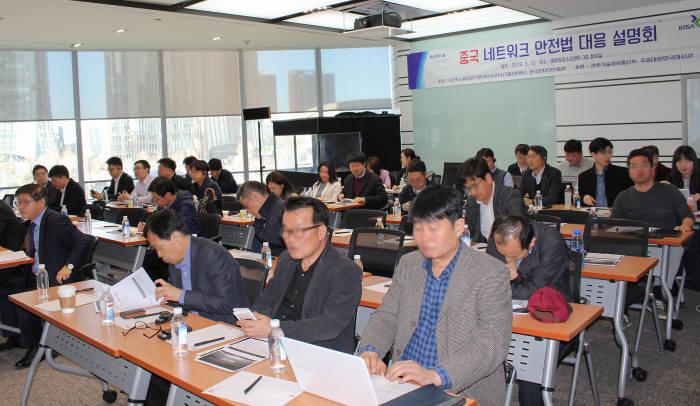 KISA, 중국 진출 국내 기업을 위한 '네트워크안전법 대응 설명회' 개최