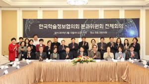 국내 최대 전자도서관 협의체 '한국학술정보협의회'...4차 산업혁명 대응 분과위 등 발족