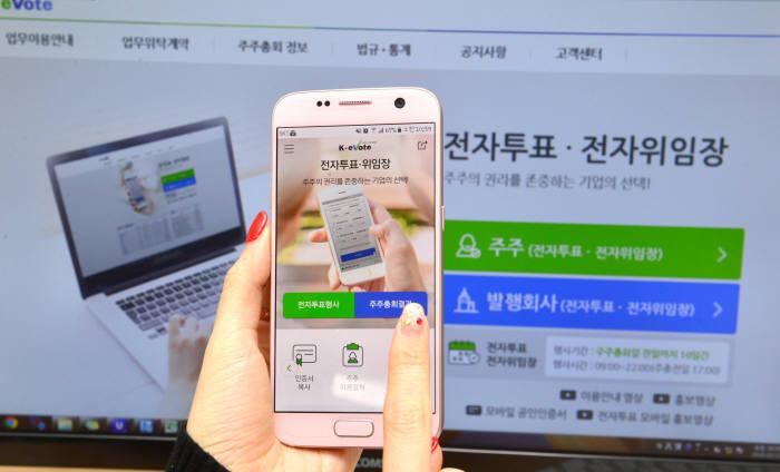 한국예탁결제원 모바일 전자투표시스템. 전자신문사진DB