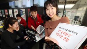 KT, 갤S10 5G '슈퍼찬스' 가입기간 23일까지 연장