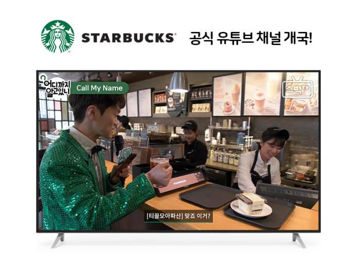 스타벅스, 유튜브 채널 '스벅TV'로 고객 소통 강화