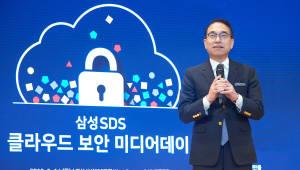 """삼성SDS 클라우드 보안은?...""""침입·정보유출 방지는 기본, 데이터 암호화로 3중 보호"""""""