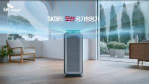 SK매직, 국방부에 공기청정기 납품…3월 판매실적도 '껑충'