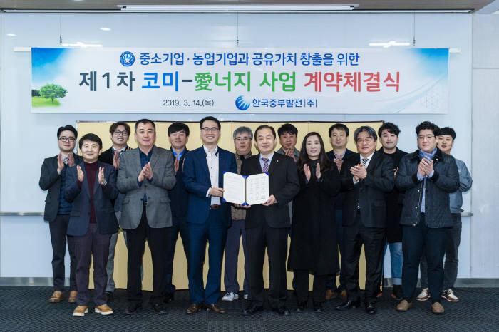 한국중부발전 김호빈 기술본부장(앞줄 왼쪽 네 번째)이 중소기업 및 농업기업 대표와 코미-愛너지 사업 계약을 체결했다.