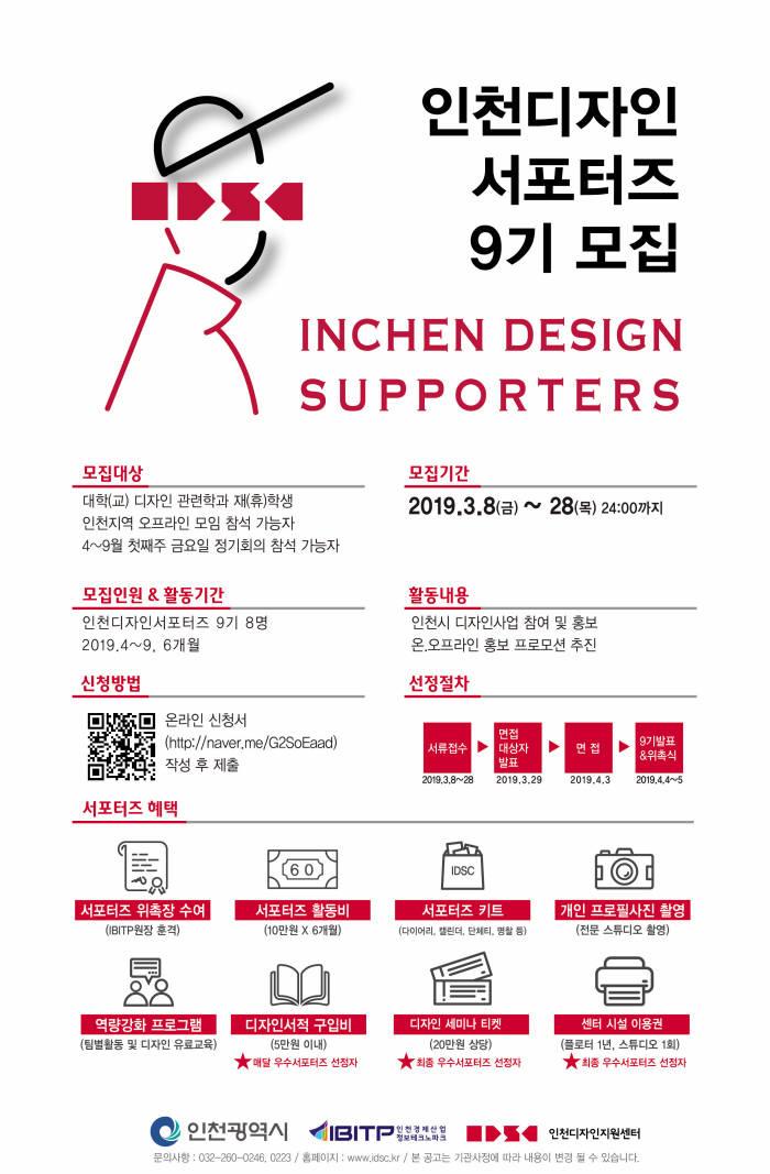 인천디자인서포터즈 9기 모집 포스터.