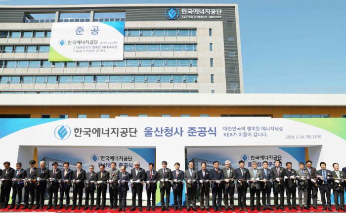 한국에너지공단은 14일 울산 청사 준공식에서 김창섭 한국에너지공단 이사장(가운데), 주영준 산업통산자원부 에너지자원실장 등이 참석한 가운데 준공식을 기념하여 테이프커팅식을 했다