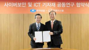 한화시스템, 한국선급과 조선·해운 사이버 보안 인증 수립