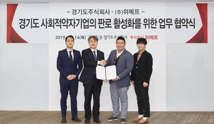 이석훈 경기도주식회사 대표(왼쪽 두 번째)와 김지훈 위메프 실장(왼쪽 세 번째)이 협약식 후 기념 촬영했다.
