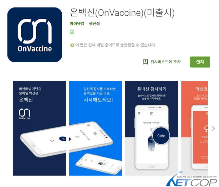 아이넷캅 '온백신', 오픈베타 서비스
