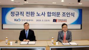 한국기업데이터, 노사 전격합의… '비정규직 정규직화' 창립 14년만 단행