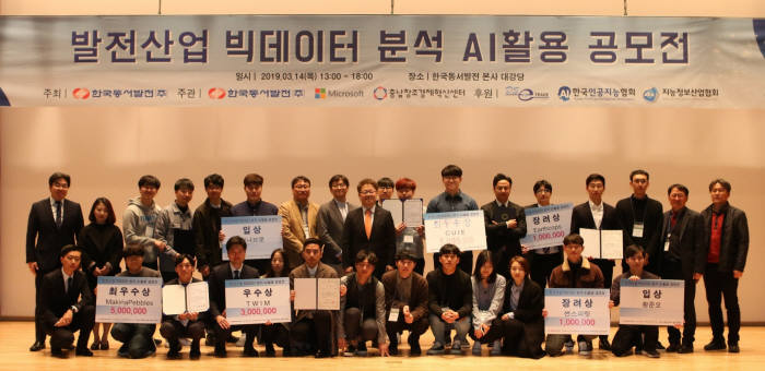 한국동서발전과 한국MS 발전산업 빅데이터 분석 AI 활용 공모전이 열렸다. 한국MS 제공