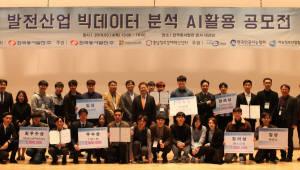 한국MS·동서발전, 발전산업 빅데이터 분석 AI 활용 공모전 성료