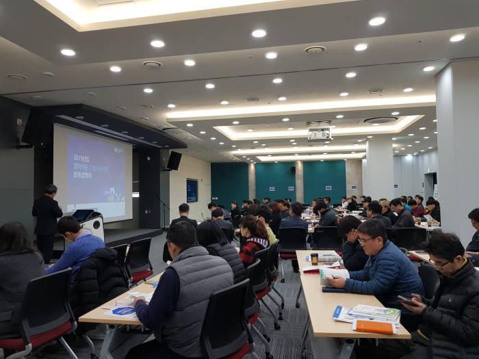 15일 수원시 기업지원센터에서 중소기업 지원시책 합동설명회가 열렸다.