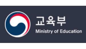 교육부 차관보 11년 만에 부활 논의