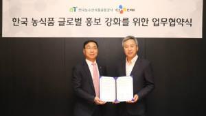 CJ ENM -aT, 업무 협약