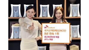 SK브로드밴드, 국가고객만족도 초고속인터넷·IPTV 부문 1위
