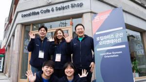 SK E&S '도시재생 프로젝트' 본격 가동