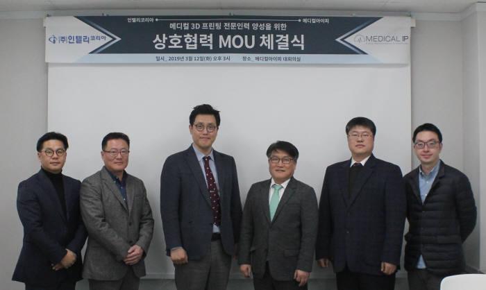 박승훈 인텔리코리아 대표(오른쪽 세 번째)와 박상준 메디칼아이피 대표(오른쪽 네 번째)는 바이오 메디컬 분야 3D프린팅 전문 인력 양성을 위한 업무협약을 체결했다.