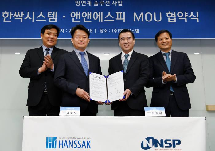 김일용 앤앤에스피 대표(오른쪽 두번째)와 이주도 한싹시스템 대표(왼쪽 두번째)가 18일 망연계 솔루션 사업에 대한 MOU를 체결했다.