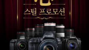 캐논, 하이엔드 카메라·렌즈 구매자 대상 '心 스틸' 이벤트 실시
