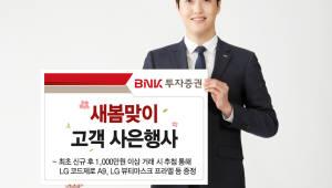 BNK투자증권, 새봄맞이 고객 사은행사 실시