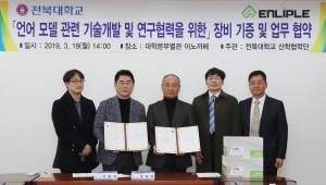 전북대-인라이플, 언어모델 기술개발 업무협약 체결