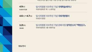 """국회사무처 """"지하철 9호선에 임시의정원 열차 운행"""""""