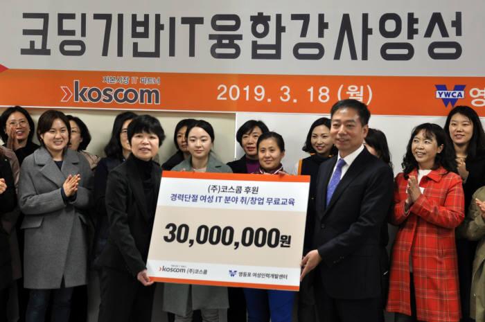 엄재욱 코스콤 전무가 18일 영등포구청에서 IT융합강사 프로그램 지원금을 전달하고 있다.