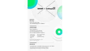 네이버, 4월 5일 AI 연구자 대상 'NAVER AI 콜로키움' 개최