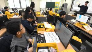 SW교육 선도학교서 4차 산업혁명 기초소양·핵심역량 강화
