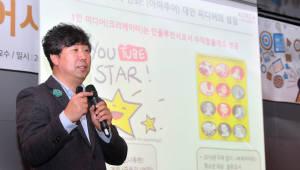 [한국IT리더스포럼]韓 미디어 플랫폼 육성 시급···M&A 활성화 필요