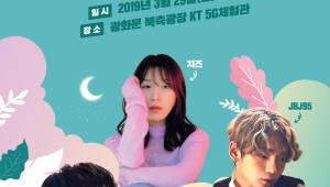KT, 광화문에서 5G 체험 '#청춘해' 콘서트 개최