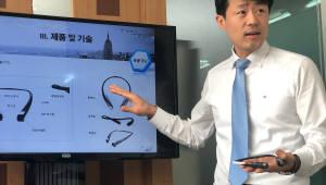 [미래기업포커스]에스엘테크, 웨어러블 영상보안기기에 5G 통신모듈 탑재한다