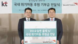 KT, 월드비전 후원 사업에 기부금 전달