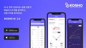 콰라소프트, 딥러닝 로보어드바이저 앱 '코쇼' 정식 버전 출시