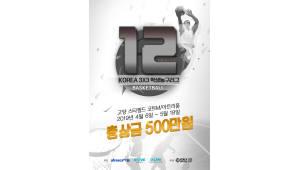 딜라이브-아프리카TV, 권역 내 고등학생 대상 농구대회 개최