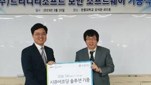 트리니티소프트, 한동대학교에 시큐어코딩 솔루션 무상 기증