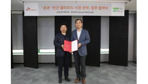 SK브로드밴드-NBP, 공공·민간 클라우드 시장 공략 협력