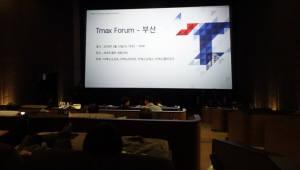티맥스, 올해 OS·클라우드 금융시장 공략